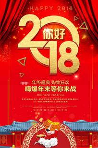 中国风2018海报设计