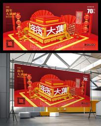 中国风C4D年货大集场景海报