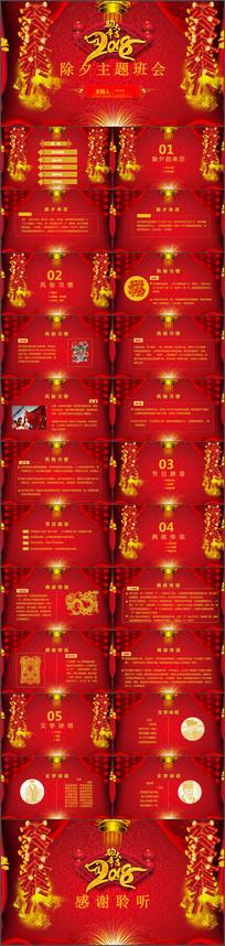 中国风除夕介绍班会PPT模板