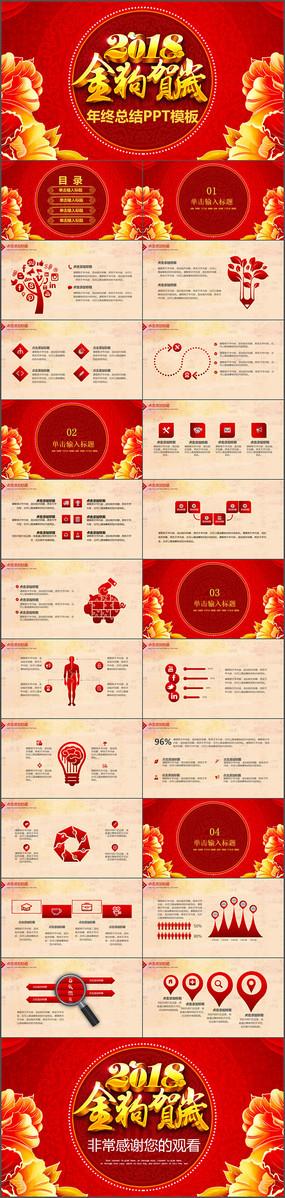 中国风新年计划总结PPT模板