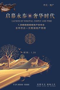中式地产海报 PSD