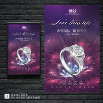 紫色高端奢华尊贵珠宝戒指海报