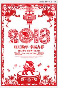 2018狗年剪纸海报
