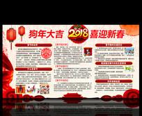 2018春节安全宣传栏