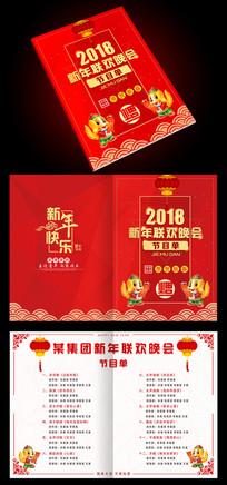 2018春节晚会年会节目单