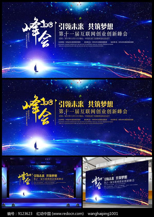 2018峰会论坛蓝色科技背景图片