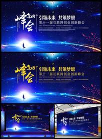 2018峰会论坛蓝色科技背景