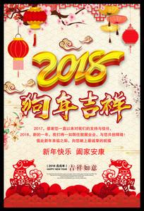 2018狗年春节吉祥海报设计