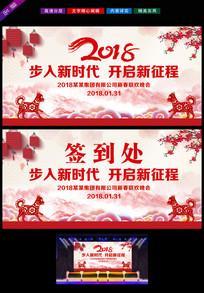 2018狗年春节联欢会背景画