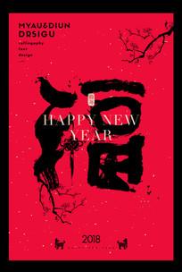 2018狗年福字海报设计