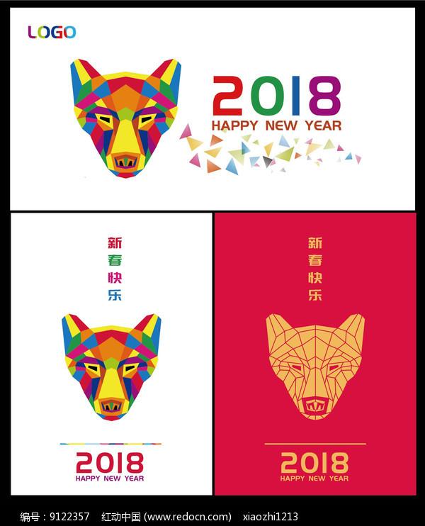 2018狗年海报图片