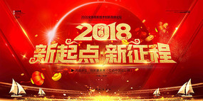 2018年狗年企业年会舞台