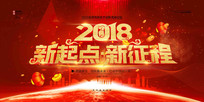 2018狗年年会舞台晚会背景