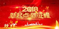 2018狗年年会舞台晚会展板