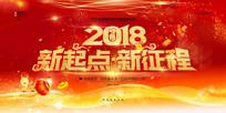 2018狗年企业舞台晚会背景