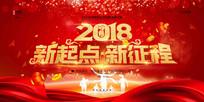 2018狗年企业舞台晚会展板