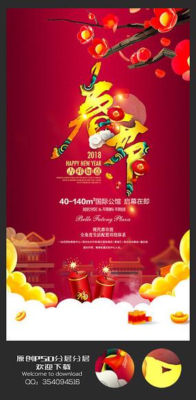 2018狗年新年春节字体海报