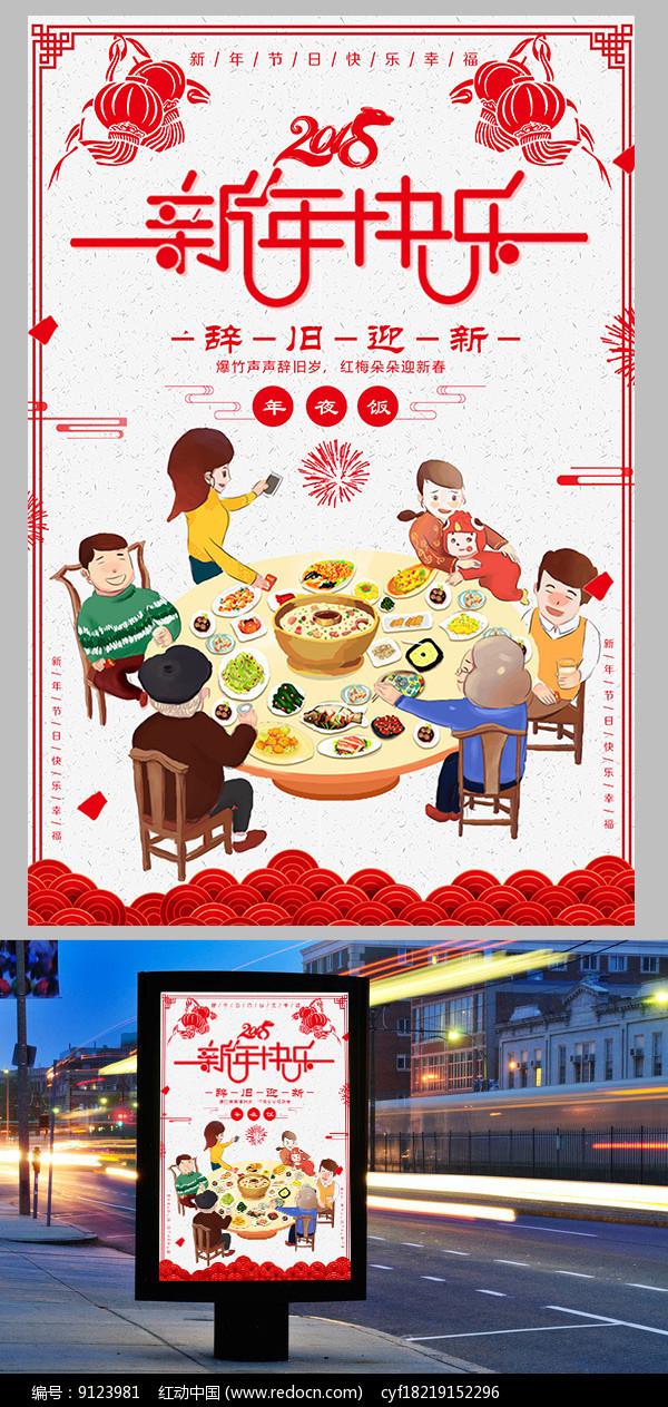 2018狗年新年快乐海报设计图片