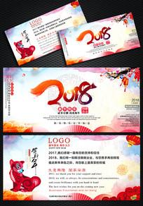 2018狗年喜庆新年春节贺卡