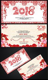2018剪纸风格贺卡