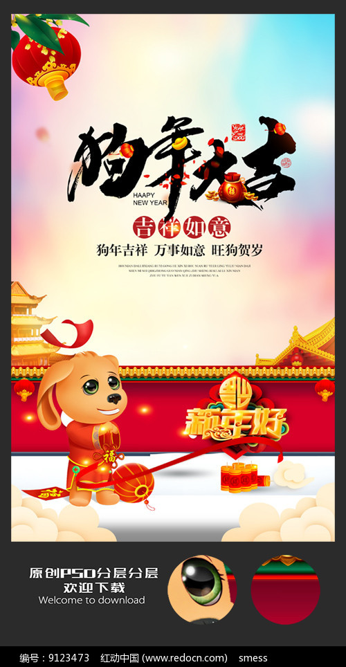 2018卡通狗年大吉新春海报图片