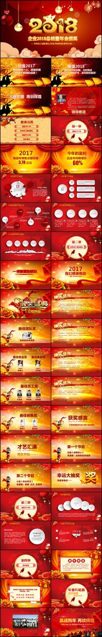 2018年颁奖赢战狗年ppt