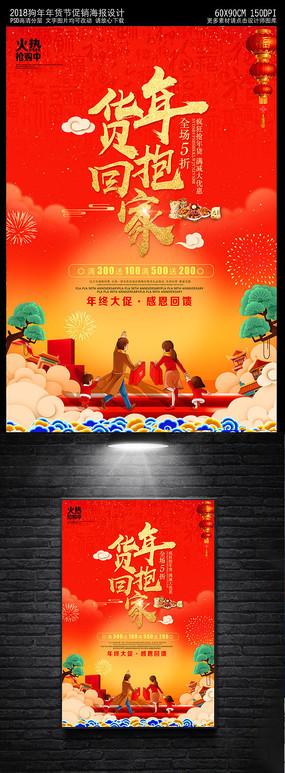 2018年货节海报设计