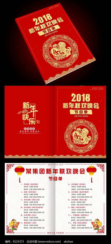2018企业年会春晚节目单图片