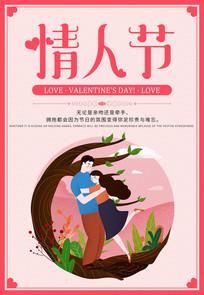 2.14情人节粉色海报