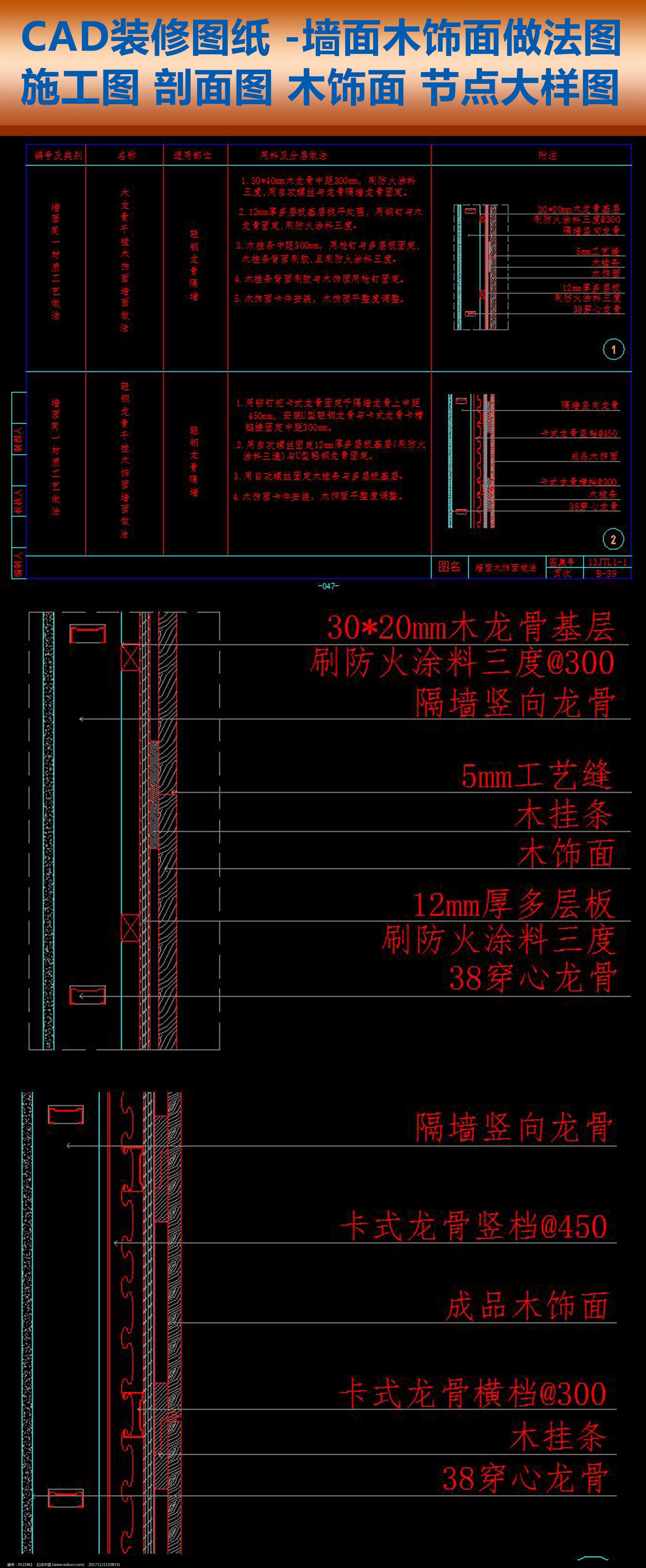 CAD墙面木饰面做法施工图图片