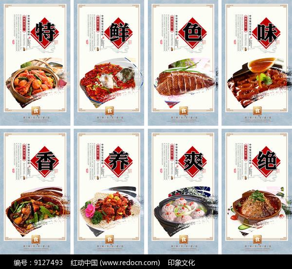 八大名菜餐饮文化展板图片