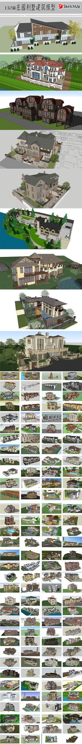 别墅住宅建筑su模型