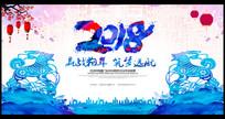 彩墨2018狗年年会背景