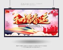 炫彩时尚和谐春节春运海报