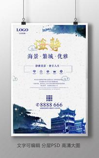 创意手绘中式房地产宣传海报
