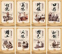传统美味餐饮文化宣传挂图