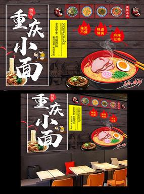 传统小吃面店重庆小面背景墙