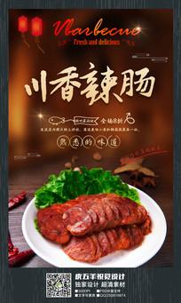 川香辣肠促销海报
