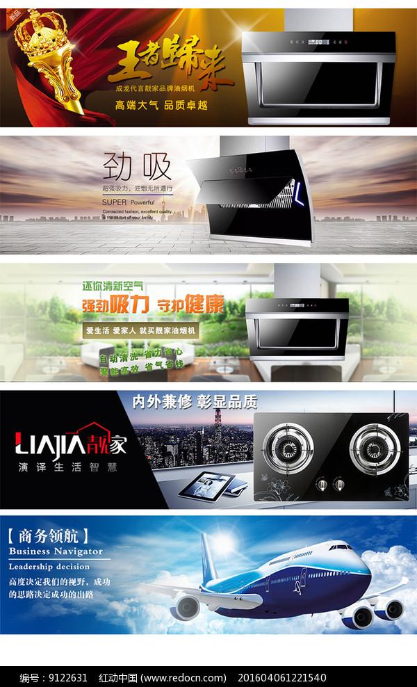 厨房电器油烟机海报设计图片