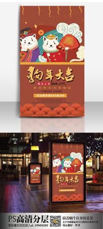春节时尚海报