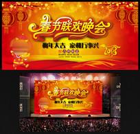 春节晚会舞台背景图片