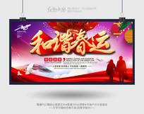 大气创意和谐春运春节海报