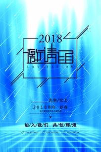 大气春节年会晚会发布会邀请函