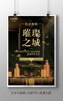 大气黑金房地产开业促销海报