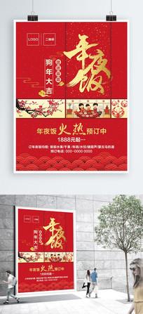 大气年夜饭宣传海报