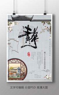 大气中国风禅意房地产海报模板