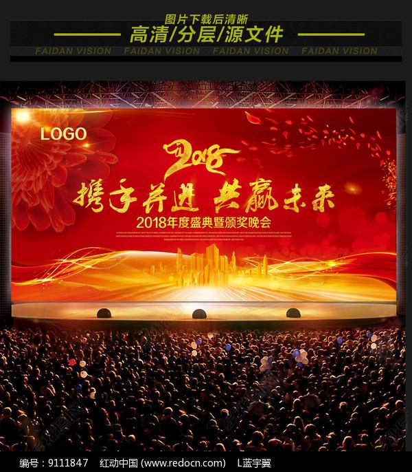 中国红舞台网_大气中国红年会舞台背景板_红动网