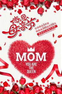 感恩母亲节红色海报设计