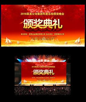 红色企业公司颁奖典礼背景