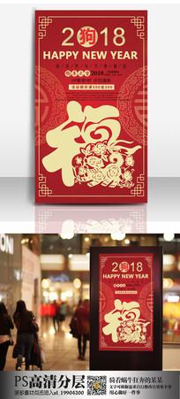 红色喜庆狗年海报